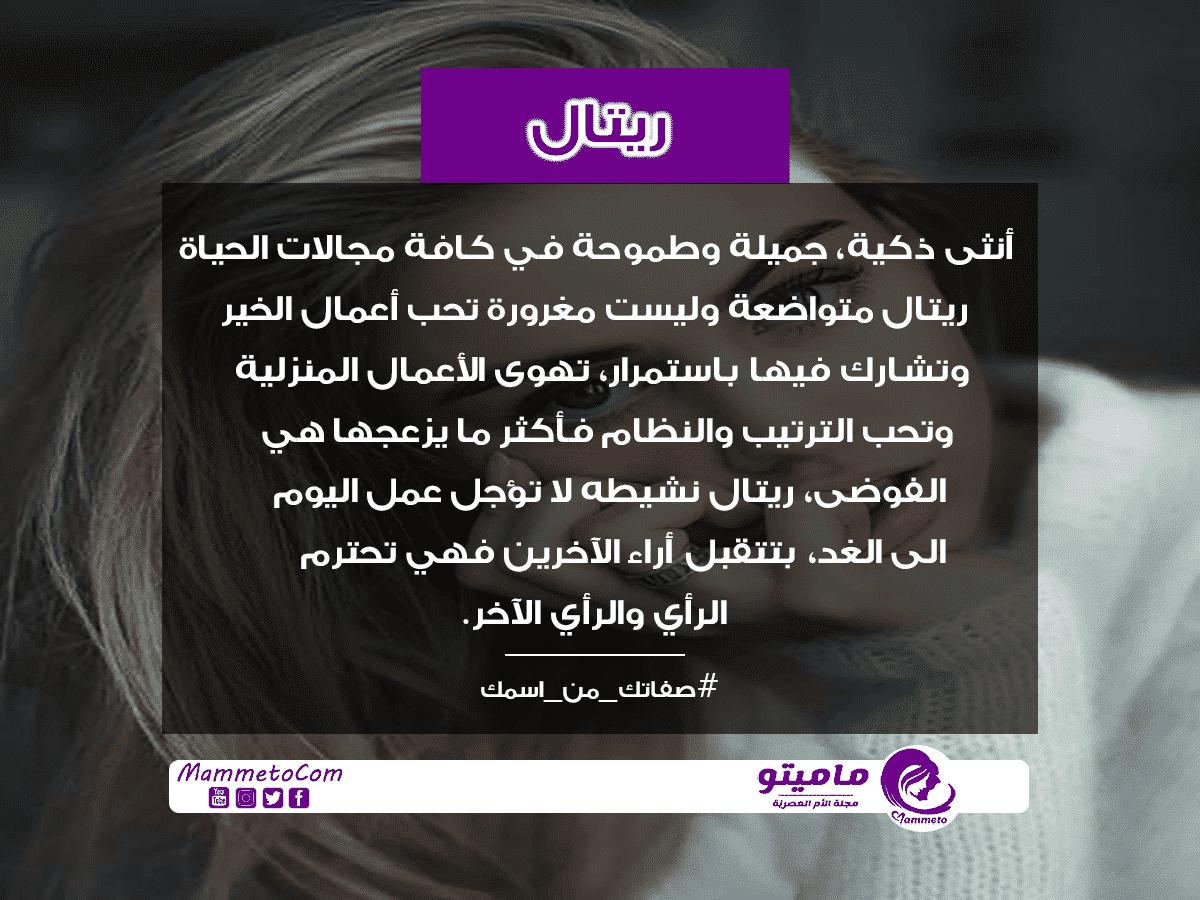معنى اسم ريتال Retal وأسرار شخصيتها