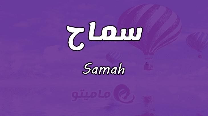 معنى اسم سماح Samah وصفات حاملة الاسم