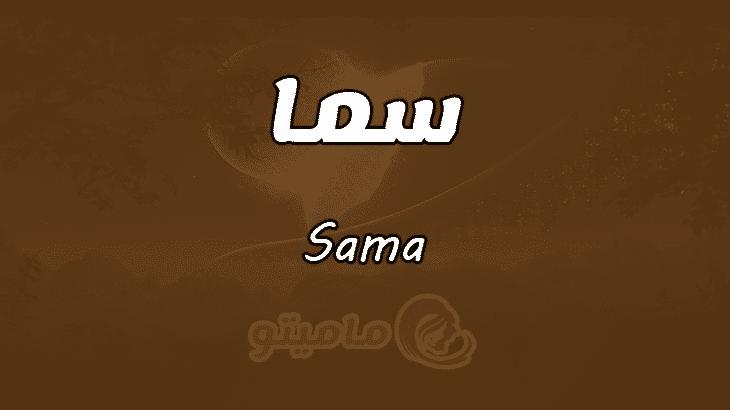 معنى اسم سما Sama في علم النفس بالتفصيل