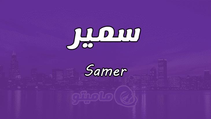 معنى اسم سمير Samer وشخصيته حسب علم النفس