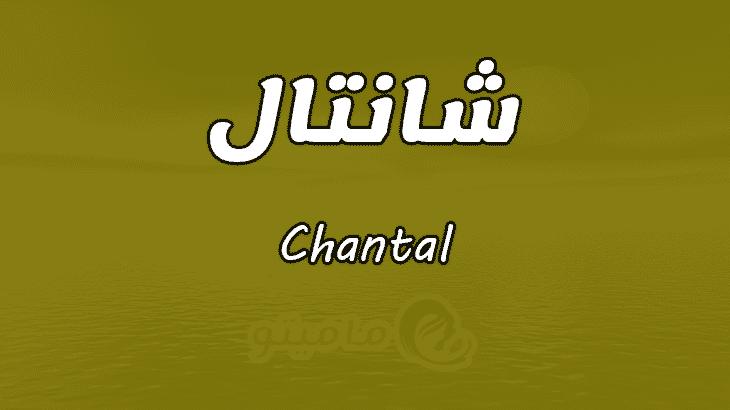 معنى اسم شانتال Chantal وأسرار شخصيته