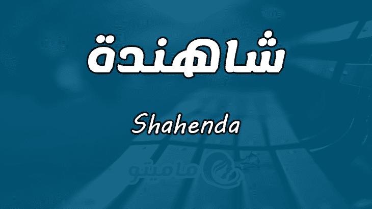 معنى اسم شاهندة Shahenda حسب علم النفس