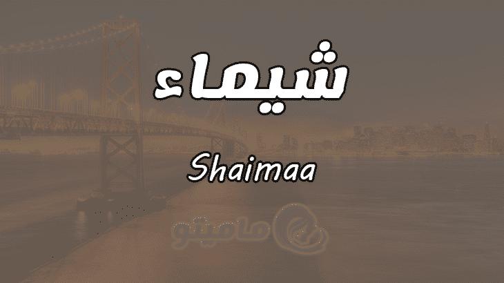 معنى اسم شيماء Shaimaa حسب علم النفس