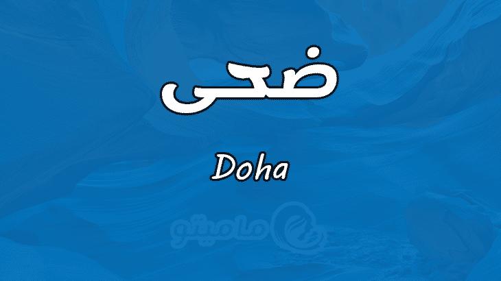 معنى اسم ضحى Doha وأسرار شخصيتها