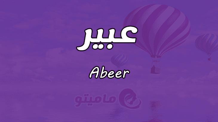 معنى اسم عبير Abeer وصفات حاملة الاسم