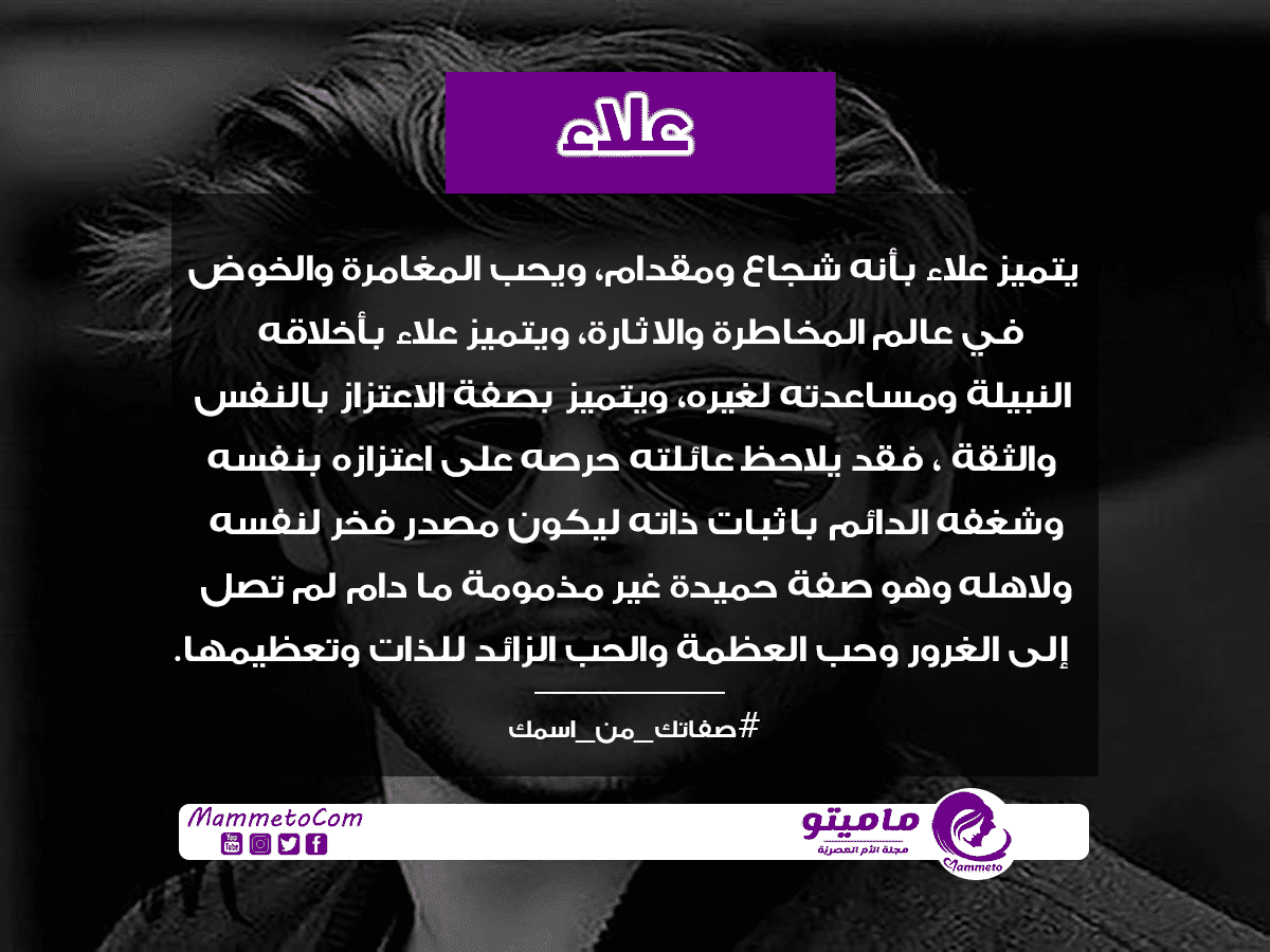 معنى اسم علاء Alaa وشخصيته في علم النفس