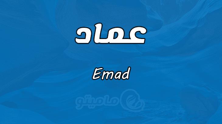 معنى اسم عماد Emad وأسرار شخصيته