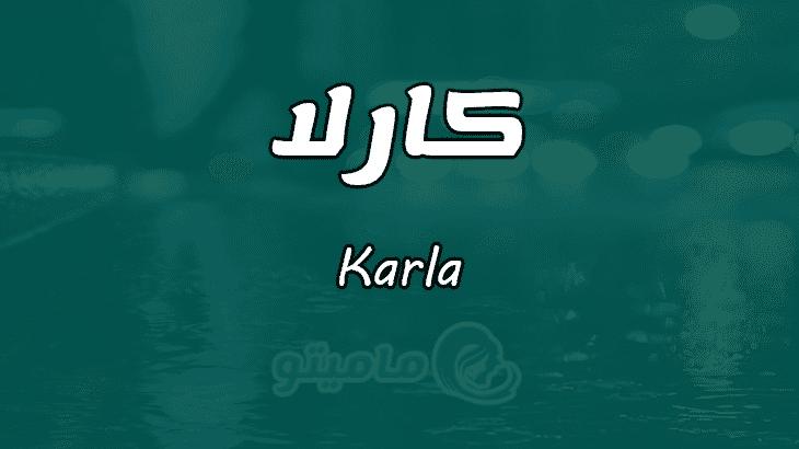 معنى اسم كارلا Karla وأسرار شخصيتها
