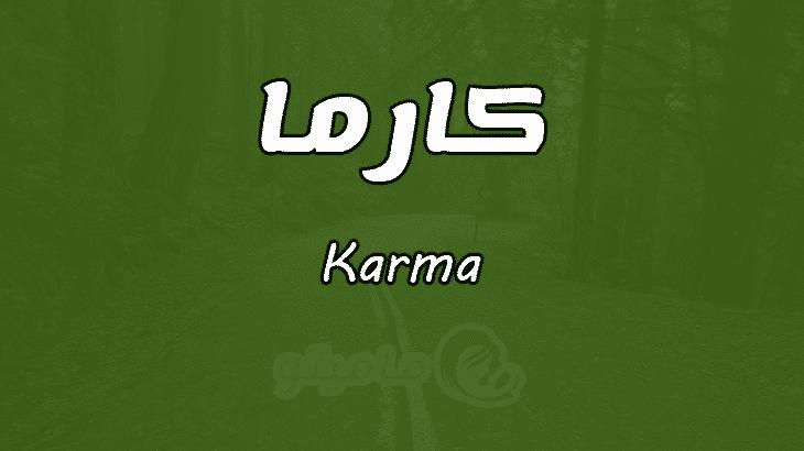 معنى اسم كارما Karma وصفات حاملة الاسم