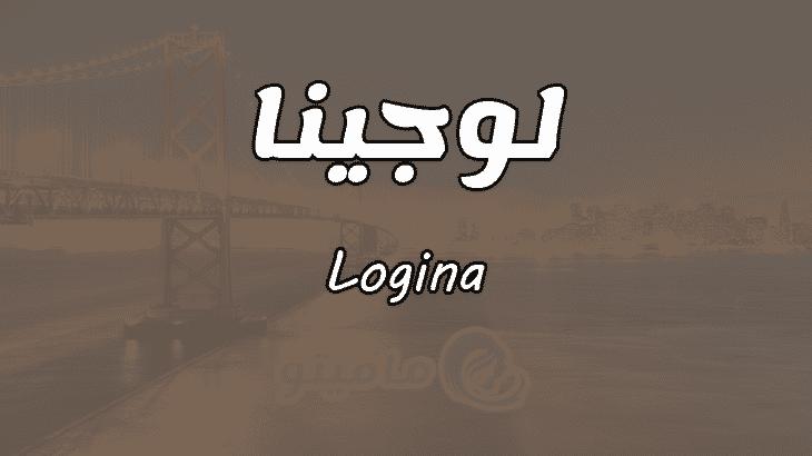 معنى اسم لوجينا Logina في علم النفس بالتفصيل