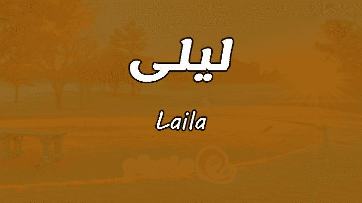 معنى اسم ليلى Laila وأسرار شخصيتها