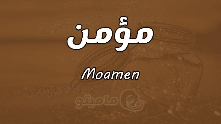 معنى اسم مؤمن Moamen وصفات حامل الاسم