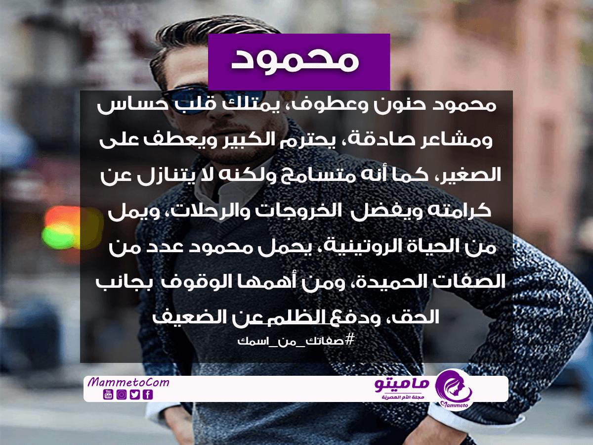 معنى اسم محمود Mahmoud وصفات حامل الاسم