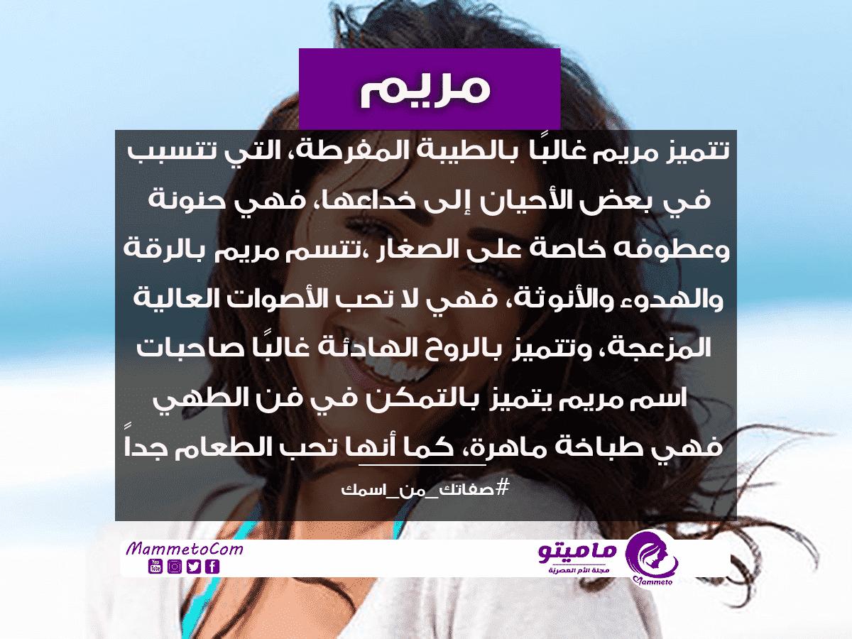 معنى اسم مريم Mariam وأسرار شخصيتها