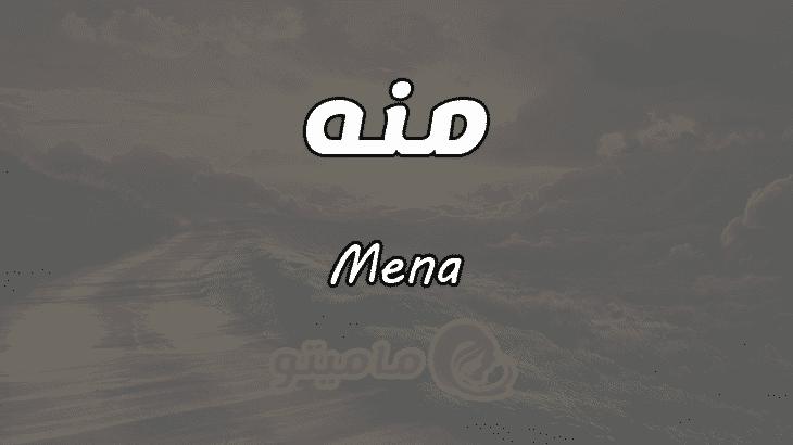 معنى اسم منه Mena وصفات حاملة الاسم