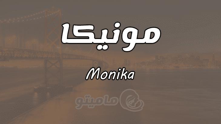 معنى اسم مونيكا Monika وشخصيتها