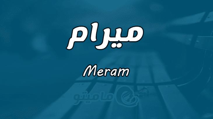 معنى اسم ميرام Meram وأسرار شخصيتها