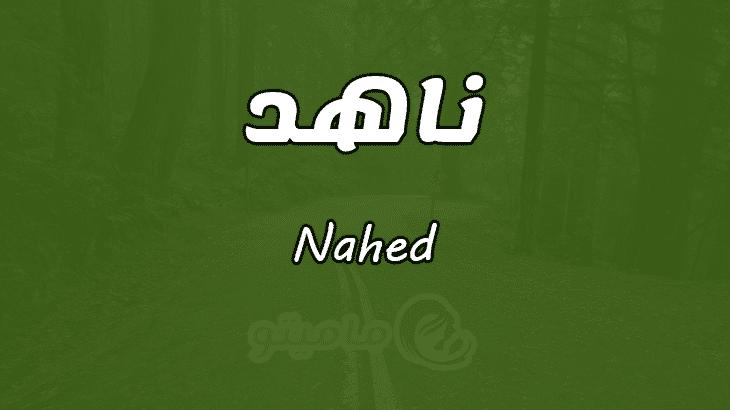 معنى اسم ناهد Nahed وأسرار شخصيتها