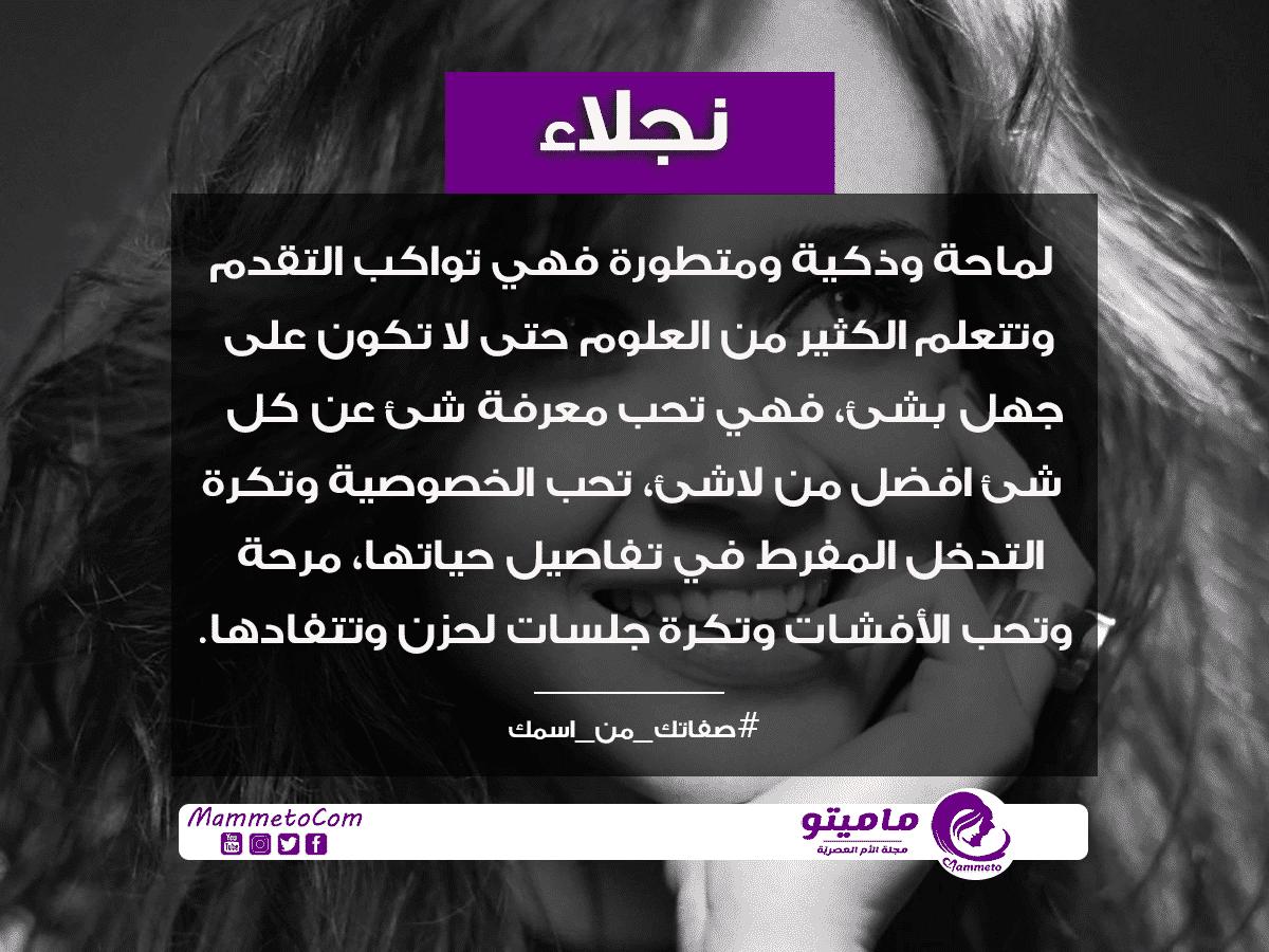 معنى اسم نجلاء Naglaa وصفات حاملة الاسم