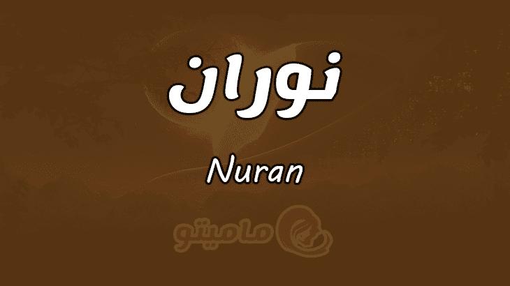 معنى اسم نوران Nuran وصفات حاملة الاسم