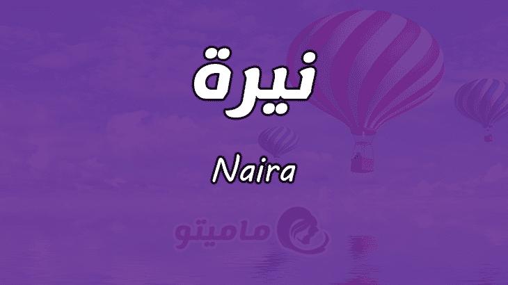 معنى اسم نيرة Naira وصفات حاملة الاسم
