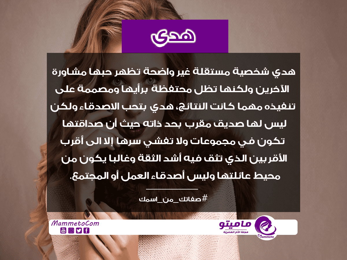 معنى اسم هدى Hoda وشخصيتها
