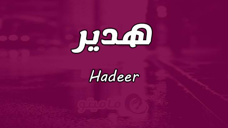 معنى اسم هدير Hadeer وأسرار شخصيتها