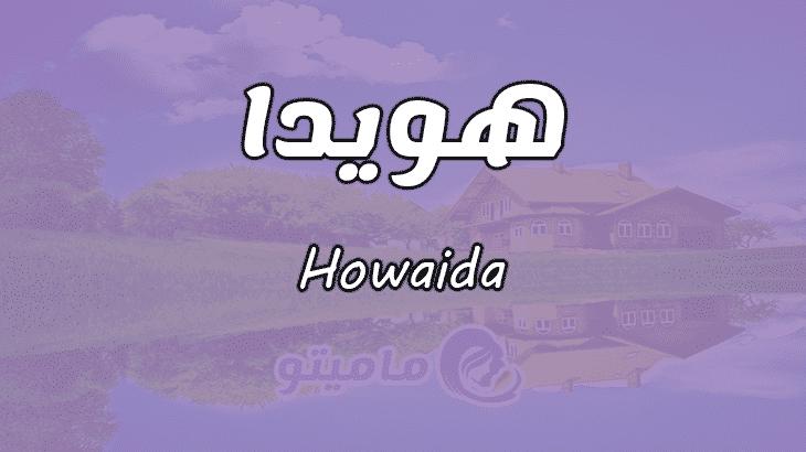 معنى اسم هويدا Howaida وصفات حاملة الاسم
