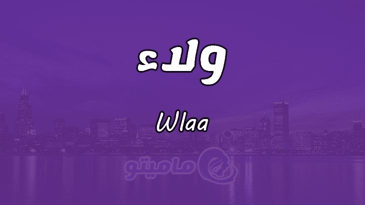 معنى اسم ولاء Wlaa وشخصيتها بالتفصيل