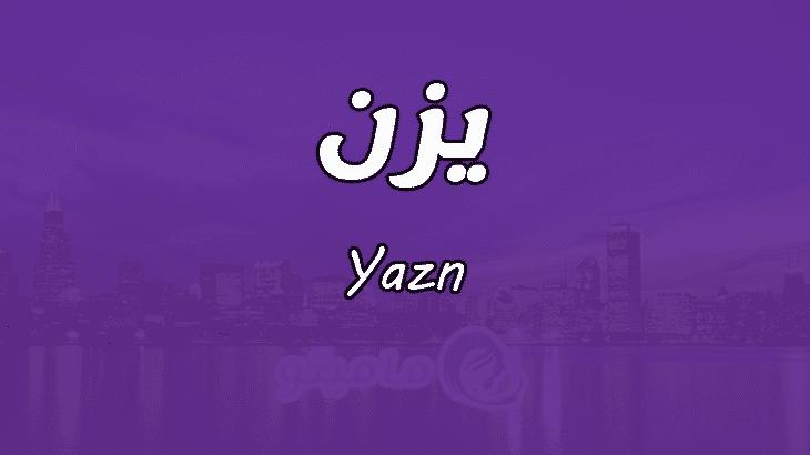 معنى اسم يزن Yazan وشخصيته في علم النفس