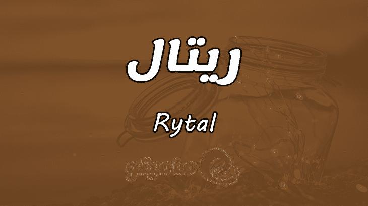 معني اسم ريتال Rytal وأسرار شخصيتها