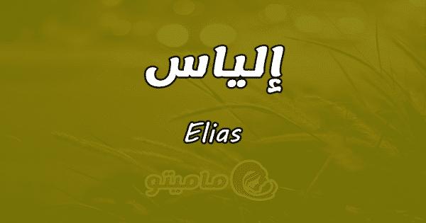 معنى اسم إلياس Eliasوشخصيته حسب علم النفس