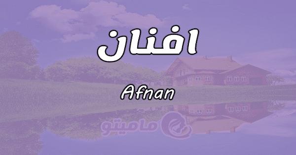 معنى اسم افنان Afnan في علم النفس