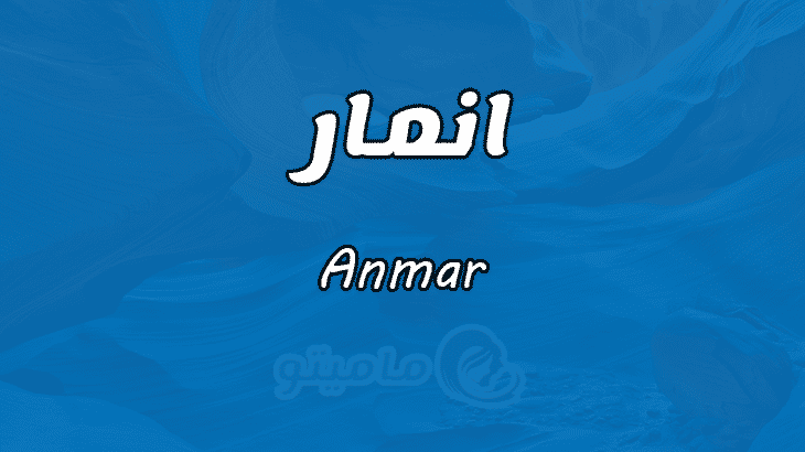 معنى اسم انمار Anmar وأسرار شخصيتها