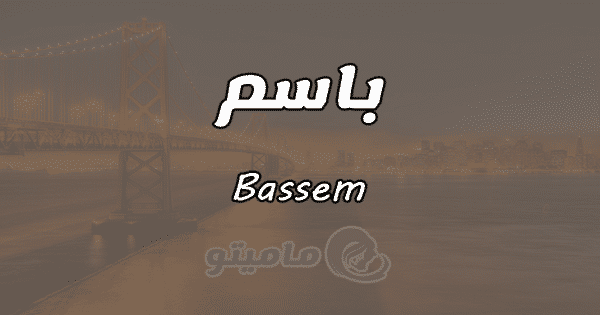 معنى اسم باسم Basem وأسرار شخصيته