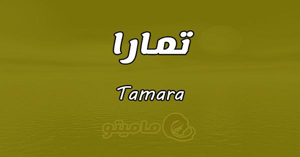 معنى اسم تمارTamara حسب علم النفس