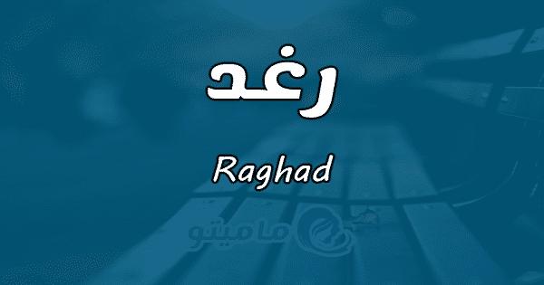 معنى اسم رغد Raghad وشخصيتها وصفاتها