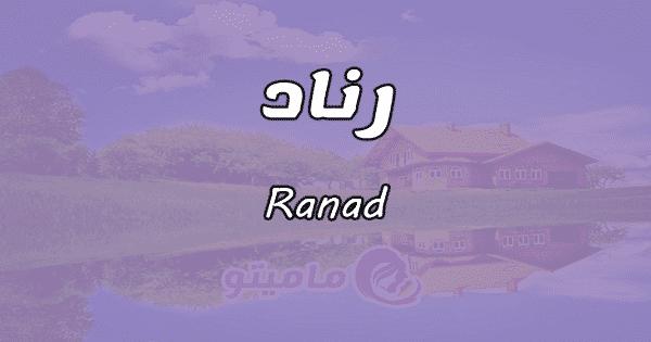 معنى اسم رناد Ranad وصفات حاملة الاسم