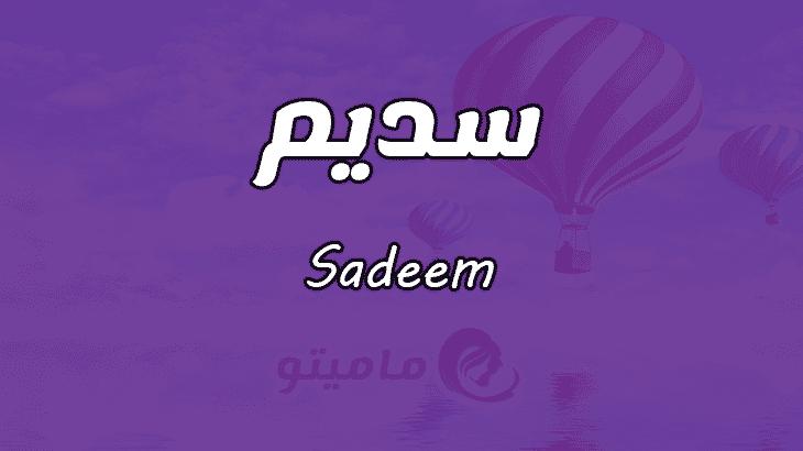 معنى اسم سديم Sadeem حسب علم النفس