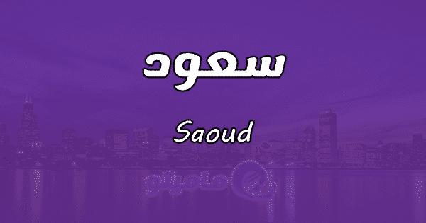 معنى اسم سعود Soud وصفاته حسب علم النفس