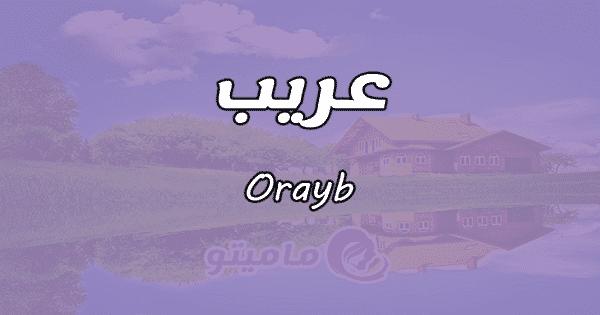 معنى اسم عري Orayb وصفات حامل الاسم