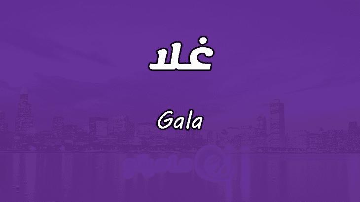 معنى اسم غلا Gala في علم النفس