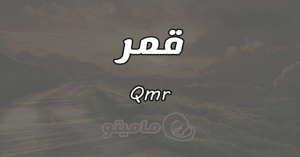 معنى اسم قمر Qmr وصفات حاملة الاسم
