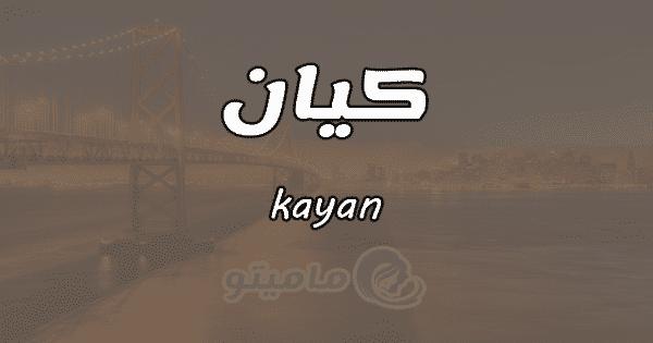 معنى اسم كيان kayan وأسرار شخصيتها