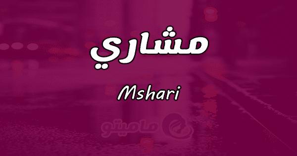 معنى اسم مشاري Mshari وصفات حامل الاسم