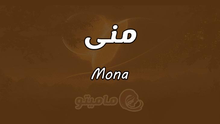 معنى اسم منى Mona وأسرار شخصيتها