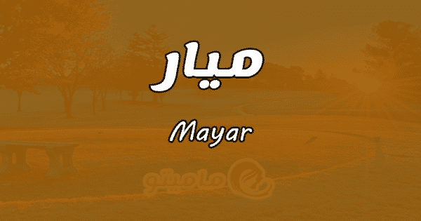 معنى اسم ميار Maya وصفاتها وشخصيتها