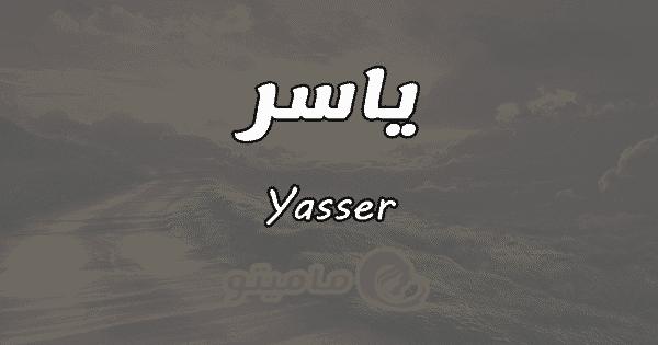 ما معنى اسم ياسر Yasser حسب