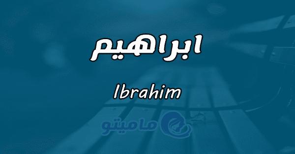 معنى اسم ابراهيم Ibrahim وصفاته في علم النفس