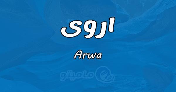 معنى اسم اروى Arwa في علم النفس ماميتو